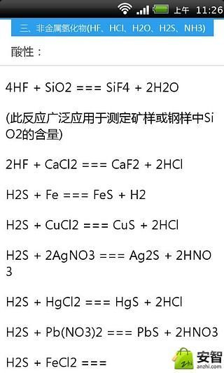 高中化学公式大全