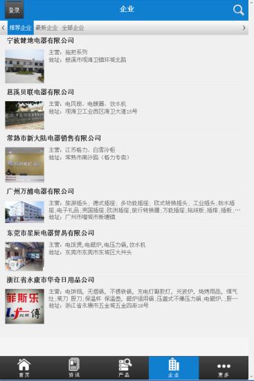 中国家用电器微商城