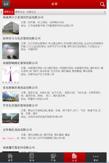 中国婚庆微商城