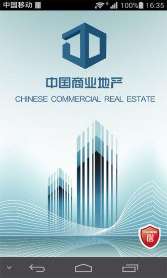 中国商业地产
