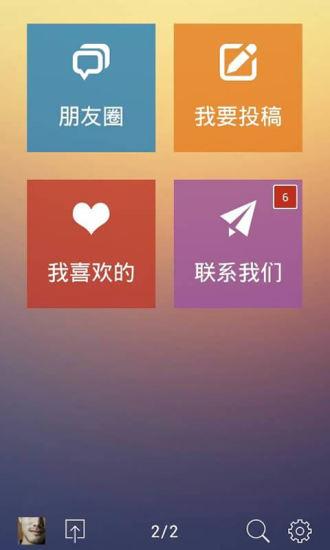 红色小软件