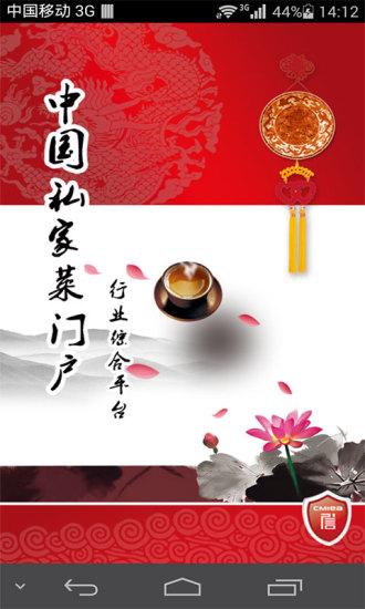 中国私家菜门户