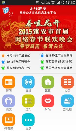 玩生活App|无线雅安免費|APP試玩