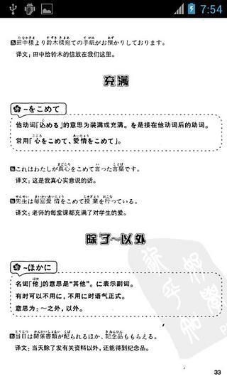 日语语法新思维