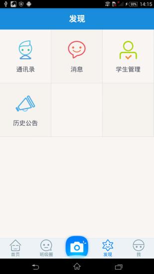 玩免費教育APP 下載麦萌家园教师端 app不用錢 硬是要APP