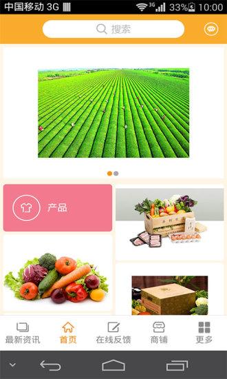 中国绿色农业网