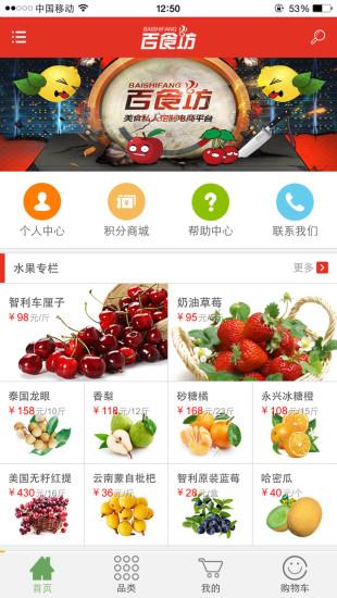 玩免費購物APP|下載百食坊 app不用錢|硬是要APP
