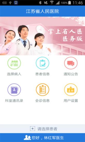 省人民医生版