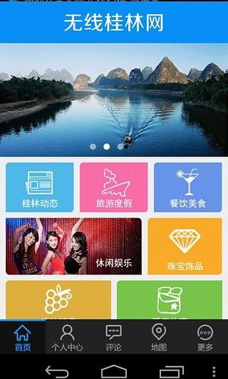 无线桂林网