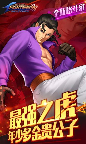 拳皇98终极之战-OL(腾讯首款SNK正版授权)游戏截图