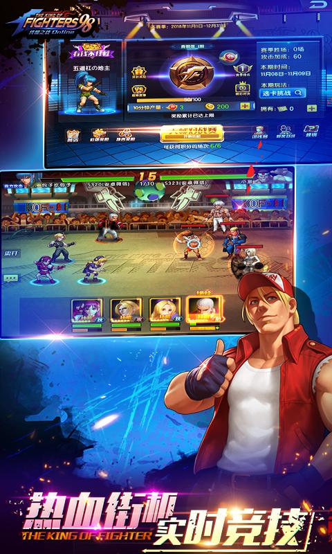 拳皇98 终极之战OL--腾讯第一街机版手游游戏截图
