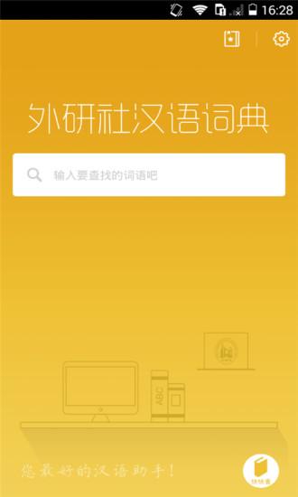 外研社汉语词典