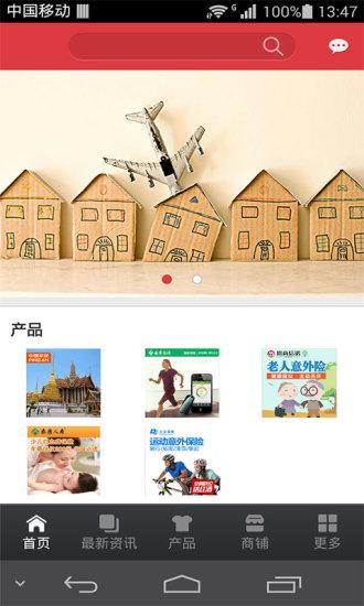 中国保险咨询网