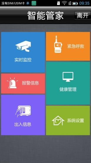 pp助手無法安裝app - 阿達玩APP - 電腦王阿達的3C胡言亂語