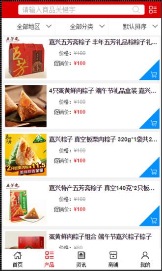 玩免費購物APP|下載嘉兴粽子 app不用錢|硬是要APP