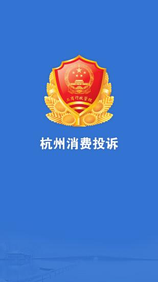 杭州消费投诉