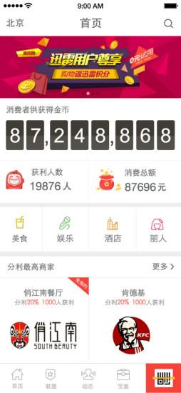 玩免費購物APP 下載分利宝盒 app不用錢 硬是要APP