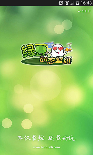 三色绣球花-绿豆动态壁纸