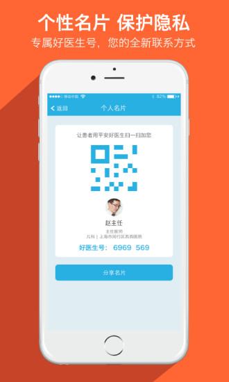 健康必備免費app推薦|平安好医生医生版線上免付費app下載|3C達人阿輝的APP