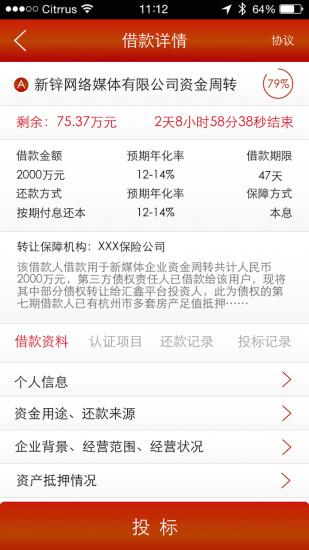 汇鑫贷|玩財經App免費|玩APPs