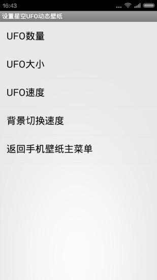 星空UFO动态壁纸