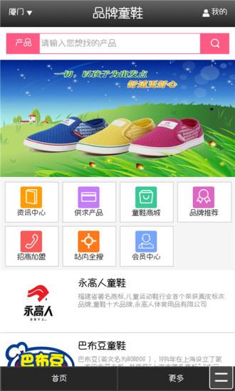玩購物App|品牌童鞋免費|APP試玩