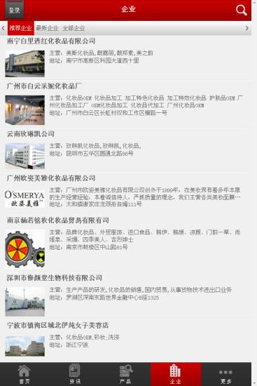 中国化妆品微商城