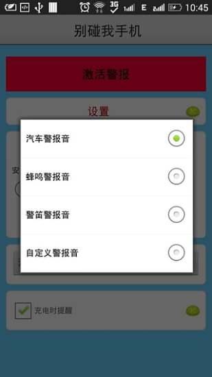 玩工具App|别碰我手机免費|APP試玩