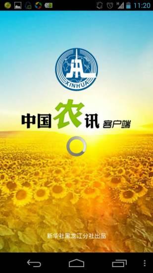 中国农讯注册版