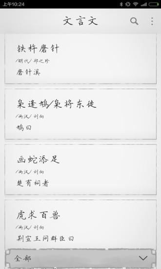 Google 翻譯