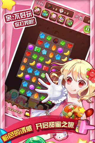 糖果消消传奇游戏截图
