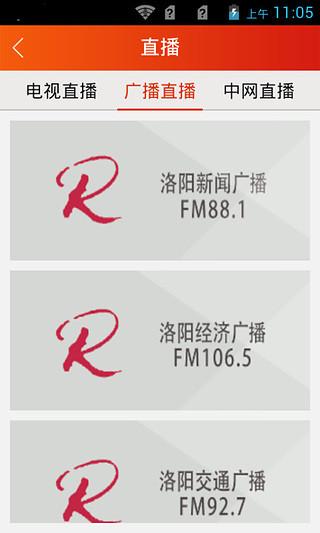 玩新聞App|无线洛阳免費|APP試玩