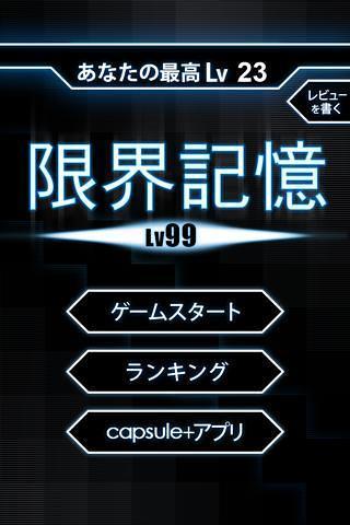 极限记忆99