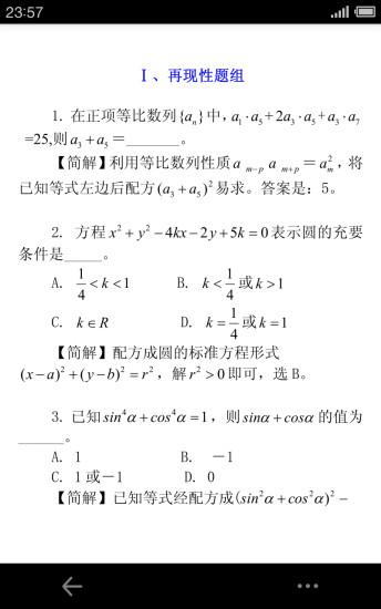 玩書籍App|高中数学解题方法免費|APP試玩