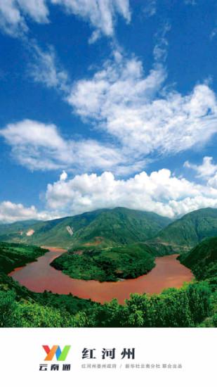云南通红河州
