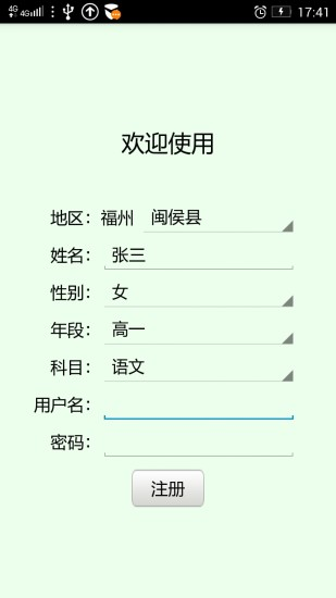 Android安卓手機版GBA[gameboid2.4.7]模擬器教學-神奇寶貝綠 ...