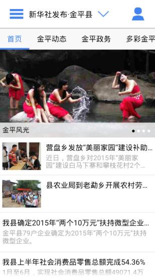玩免費新聞APP|下載云南通金平县 app不用錢|硬是要APP