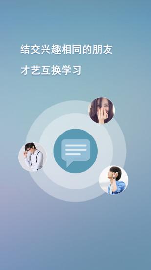 玩免費社交APP|下載大校江湖 app不用錢|硬是要APP