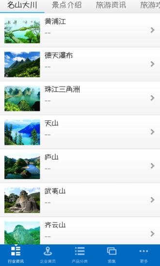 中国好山水行业