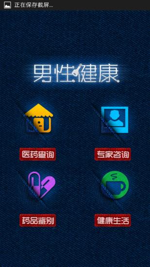 男性健康 健康 App-癮科技App