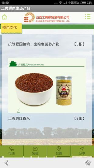 土贡源纯绿色农产品