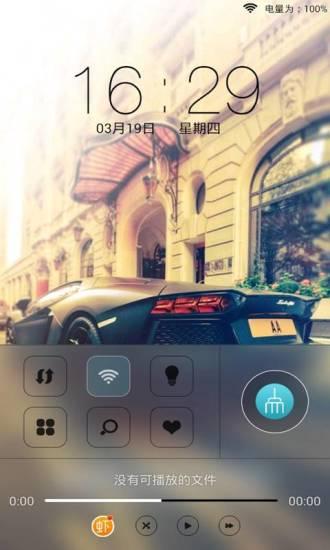 玩免費工具APP|下載极品炫车主题锁屏 app不用錢|硬是要APP