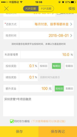 玩財經App|玉米投手免費|APP試玩