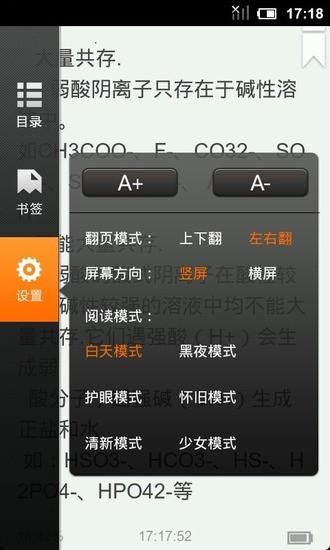玩教育App|2013高考化学要点免費|APP試玩