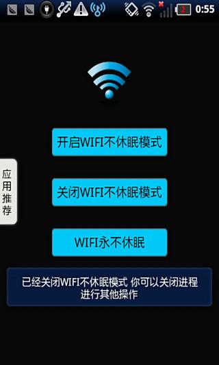 wifi自动休眠省电管家