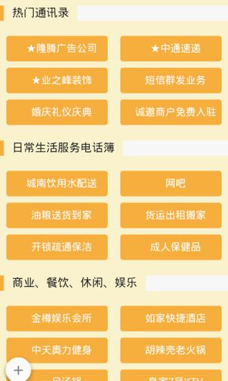 广安通讯录