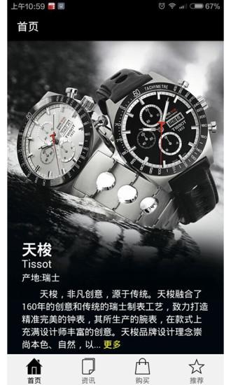 天梭TISSOT手表
