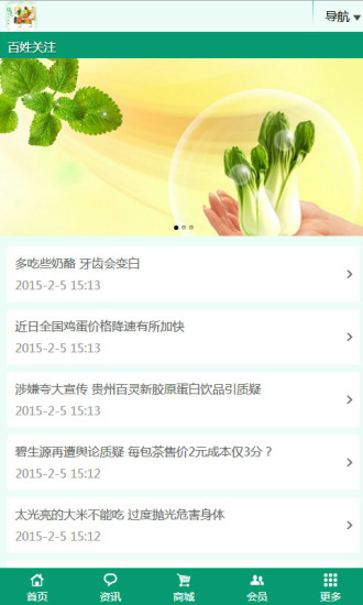 玩生活App|绿色食品商城免費|APP試玩