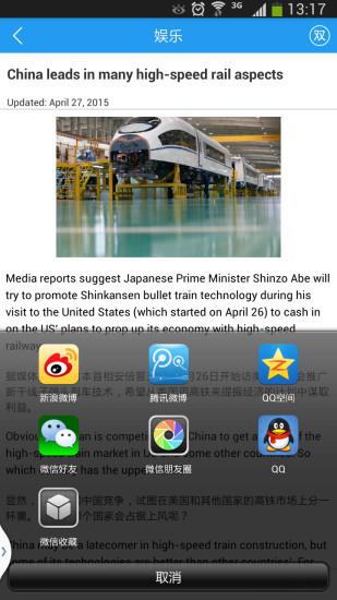 免費下載新聞APP|双语新闻 app開箱文|APP開箱王