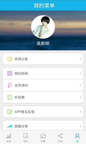 S3员工终端 玩購物App免費 玩APPs